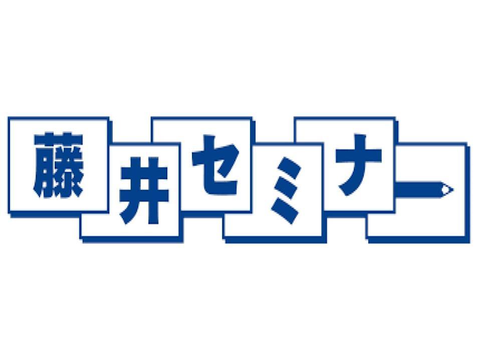 藤井セミナー