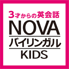 NOVA(ノバ)バイリンガルKIDS