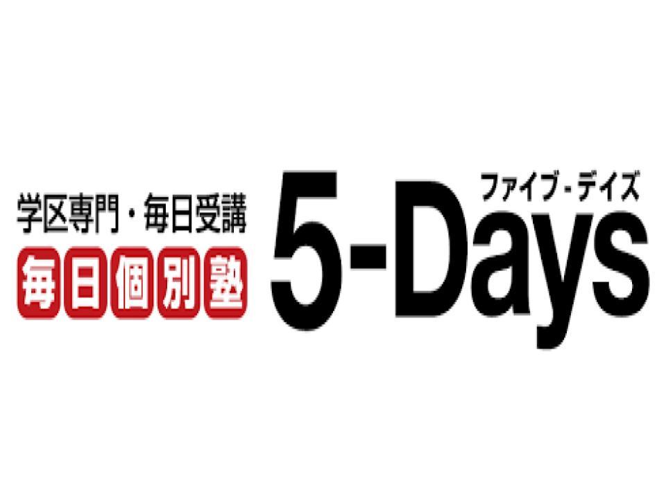 毎日個別塾5-Days(ファイブデイズ)