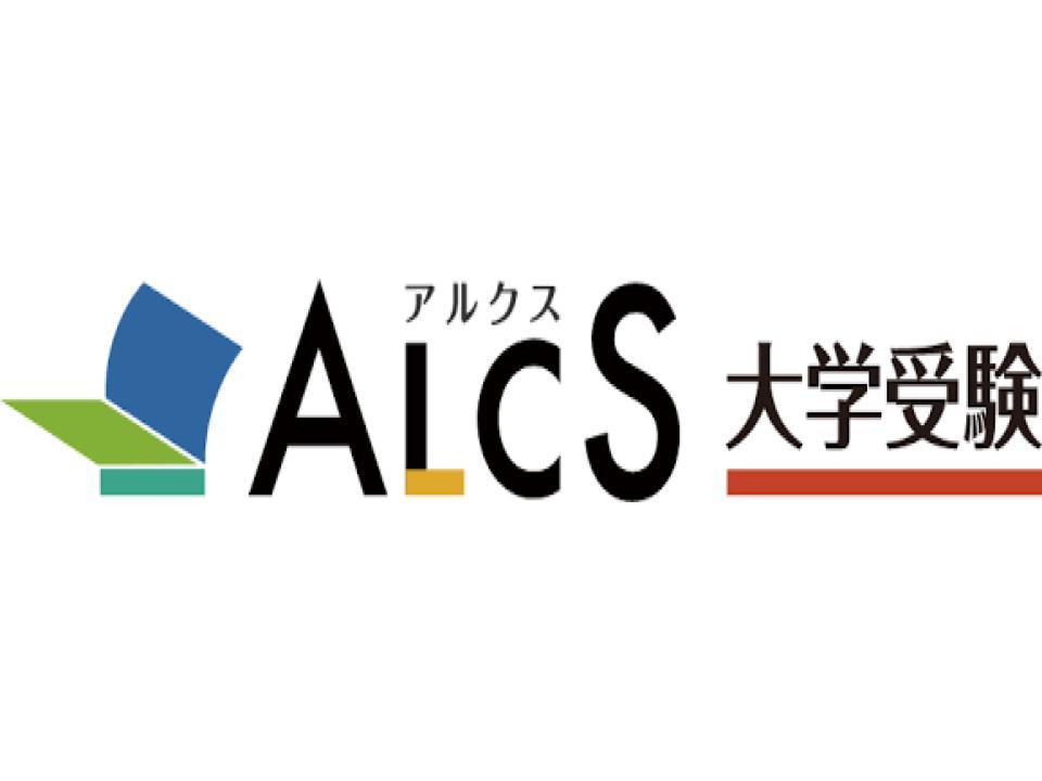 大学受験ALCS