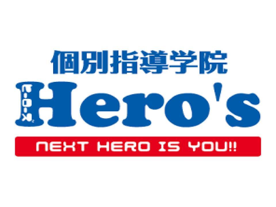 個別指導学院Hero's(ヒーローズ)