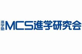 MCS(エムシーエス)進学研究会