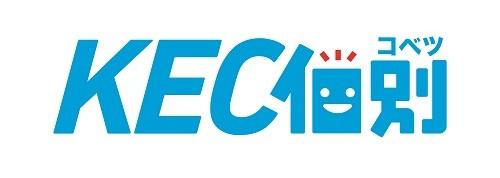 KEC個別