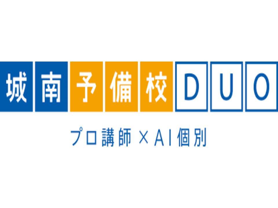 城南予備校DUO(デュオ)