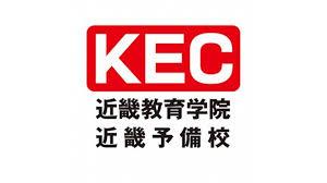 KEC(ケーイーシー)近畿予備校