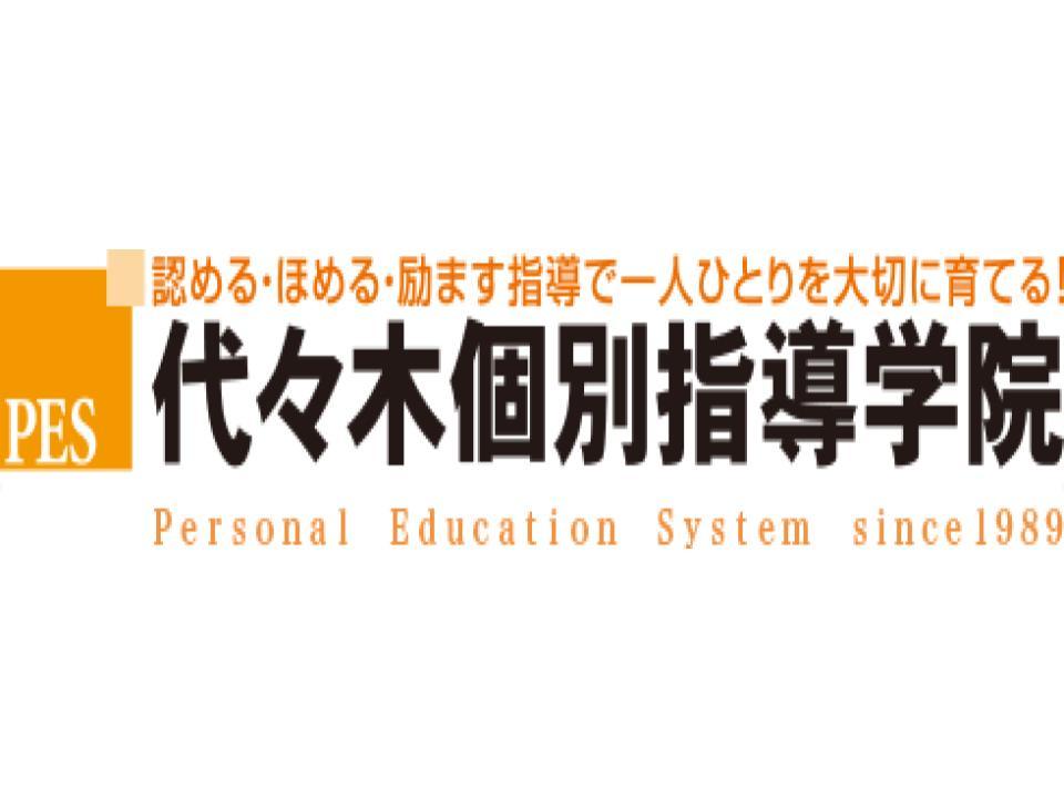 代々木個別指導学院