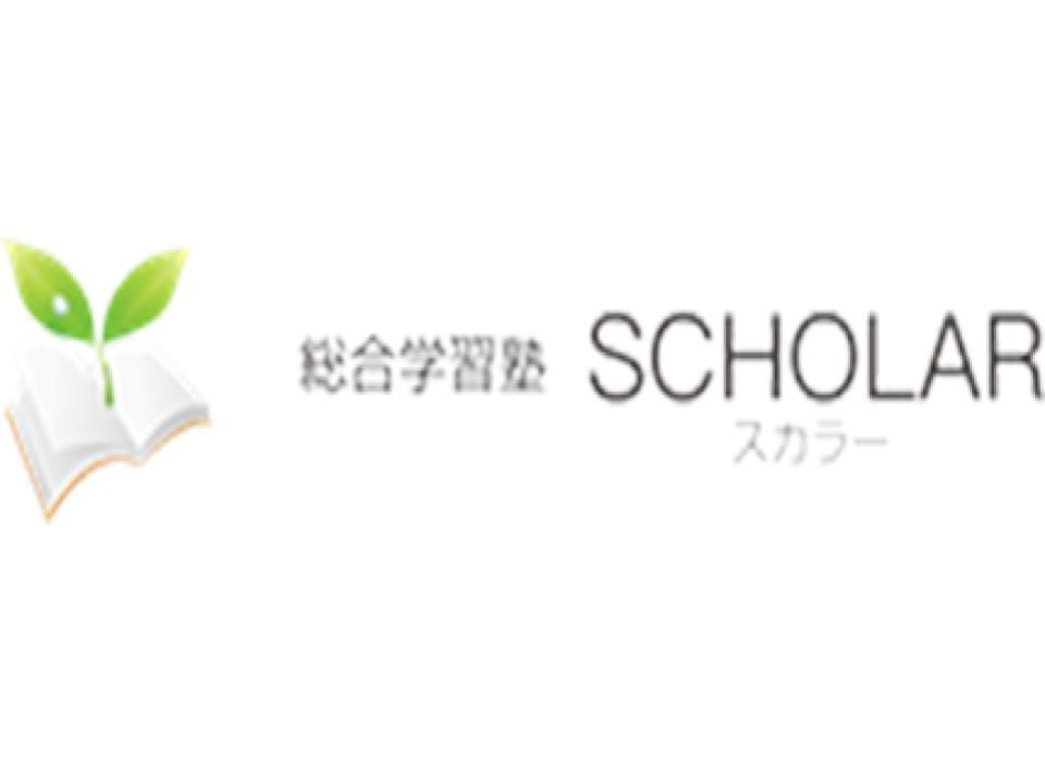 総合学習塾SCHOLAR