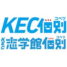 【停止】KEC個別・KEC志学館個別