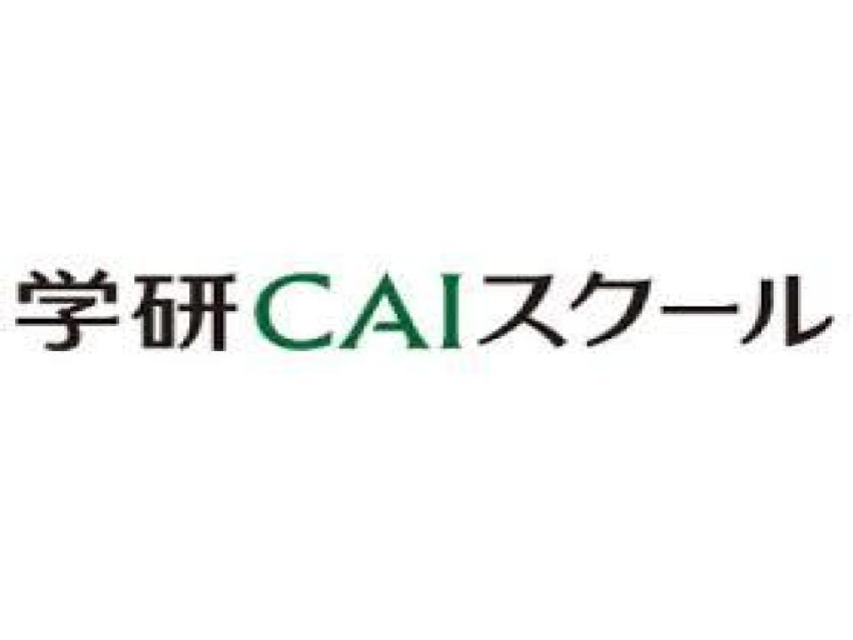 学研CAIスクール