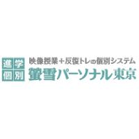 螢雪パーソナル東京