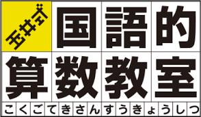 玉井式国語的算数教室 /KECグループ
