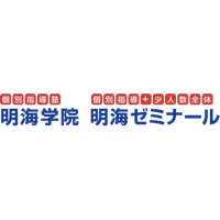 個別指導塾明海学院・明海ゼミナール