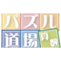 パズル道場 /開成教育グループ