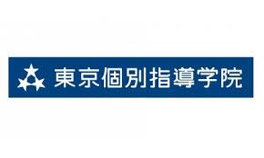 東京個別指導学院【ベネッセグループ】