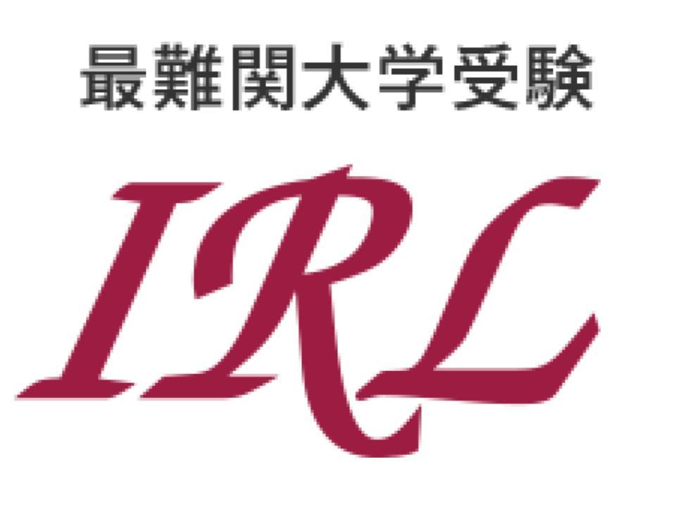 最難関大学受験IRL(アイアールエル)