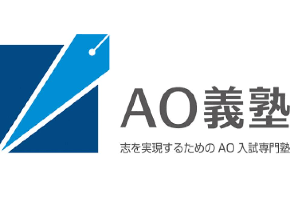 AO(エーオー)義塾