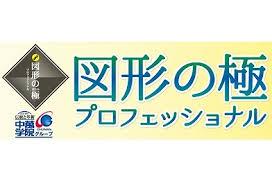 玉井式図形の極 /中萬学院グループ