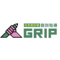完全担任制個別指導塾GRIP(グリップ)