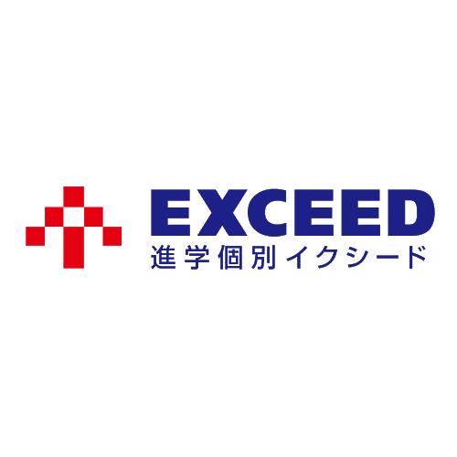 進学個別EXCEED(イクシード)