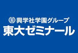 東大ゼミナール【興学社学園】