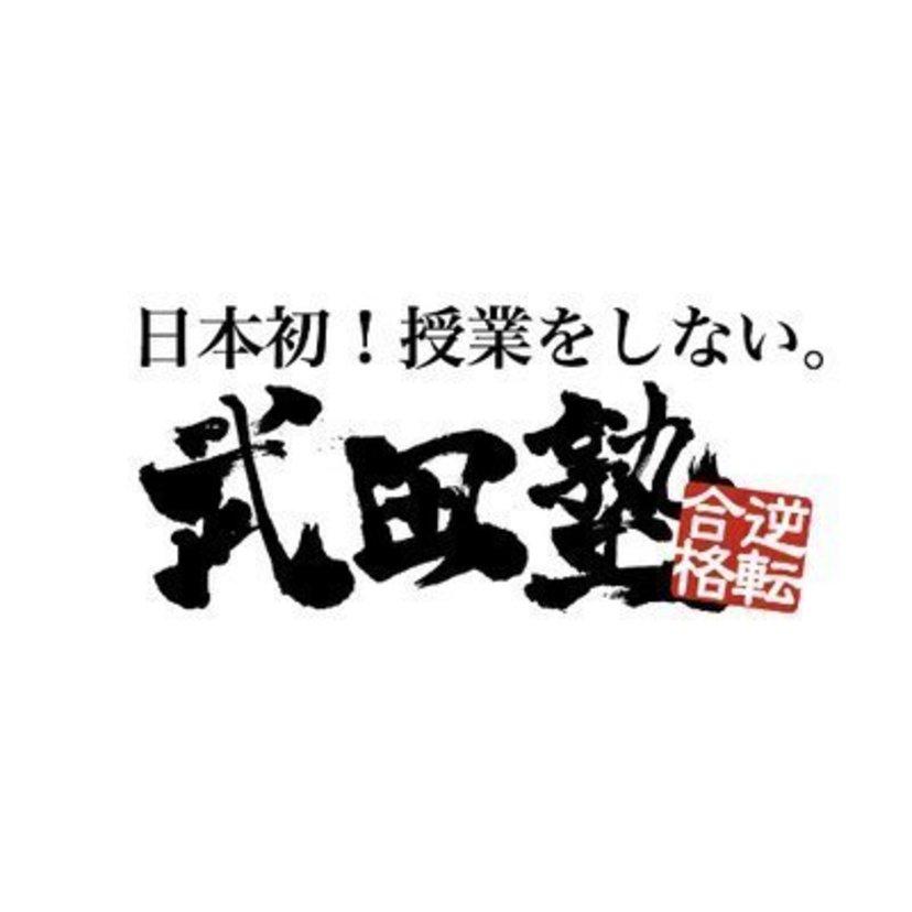 武田塾 札幌麻生校