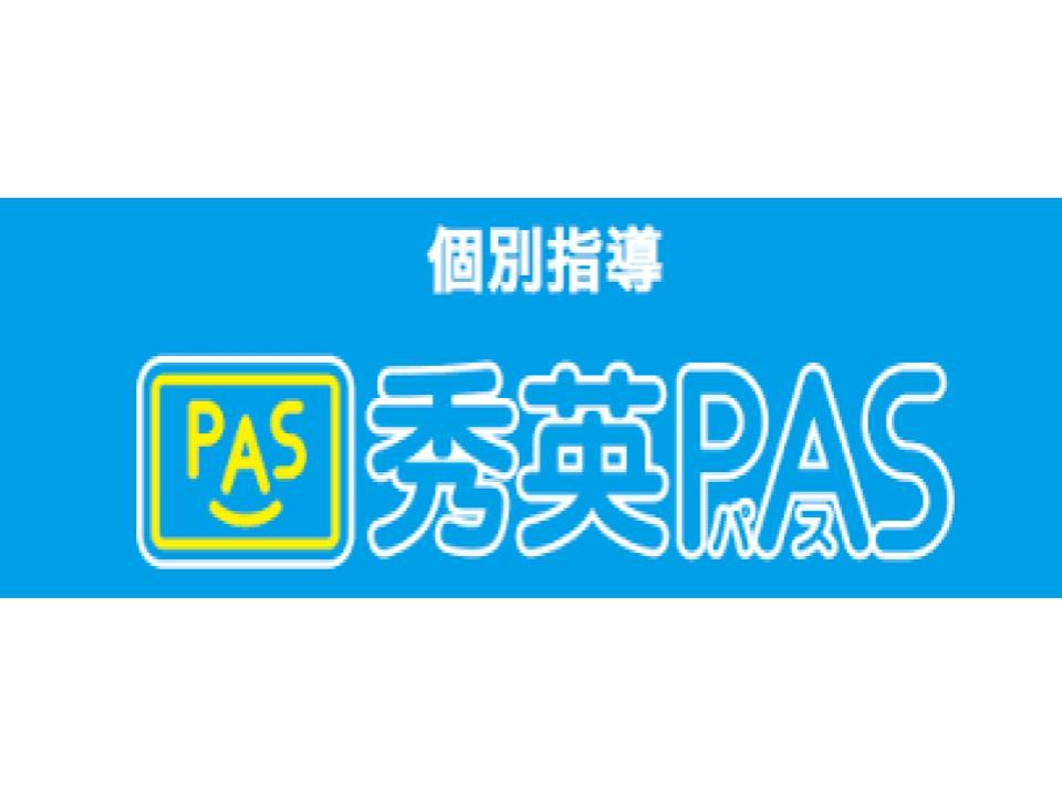 個別指導秀英PAS(パス)