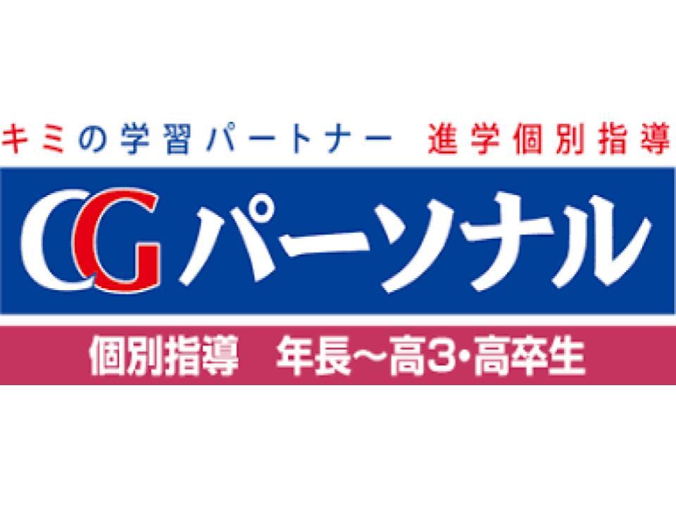 CGパーソナル【中萬学院グループ】