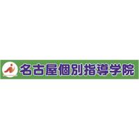 名古屋個別指導学院