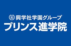 プリンス進学院【興学社学園】