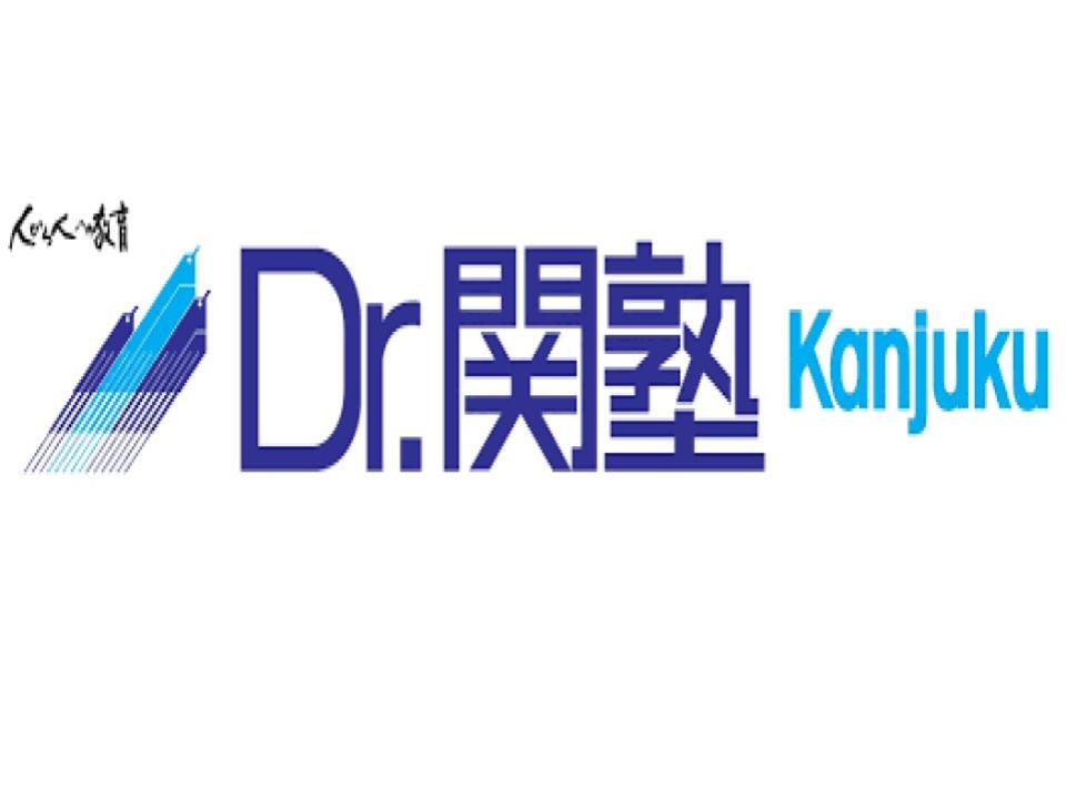 Dr(ドクター).関塾