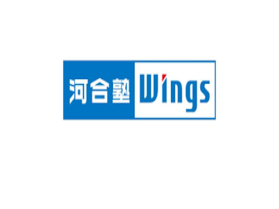 河合塾Wings(ウイングス)
