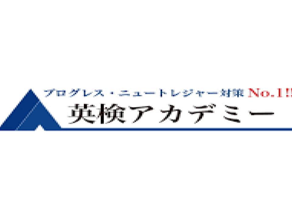 英検アカデミー