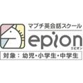 マブチ英会話スクールepion(エピオン)
