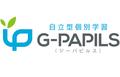 自立型個別学習G-PAPILS(ジーパピルス)