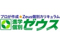 進学セオリー★(セオリー医学館)
