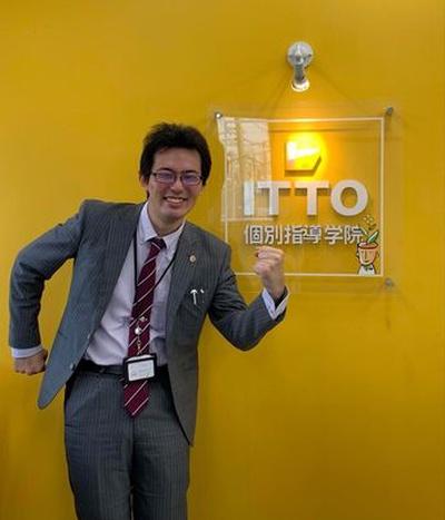 ITTO個別指導学院さいたま南中野校 佐藤教室長