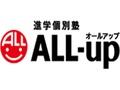進学個別塾ALL-up(オールアップ)
