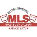 MLS(モデルランゲージスタジオ)