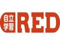 自立学習RED(レッド)