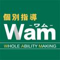 個別指導Wam