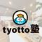 tyotto(チョット)塾