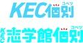 KEC個別・KEC志学館個別