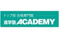 進学塾ACADEMY(アカデミー)