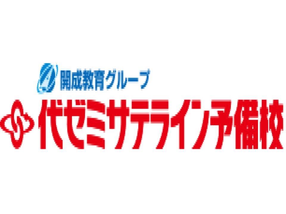 代ゼミサテライン予備校 /開成教育グループ