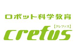 ロボット科学教育Crefus(クレファス)
