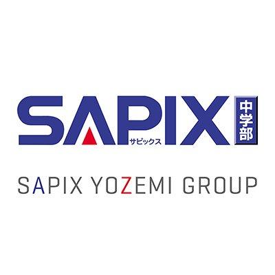 SAPIX(サピックス)中学部