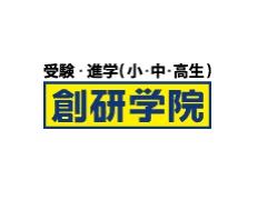 創研学院 /首都圏