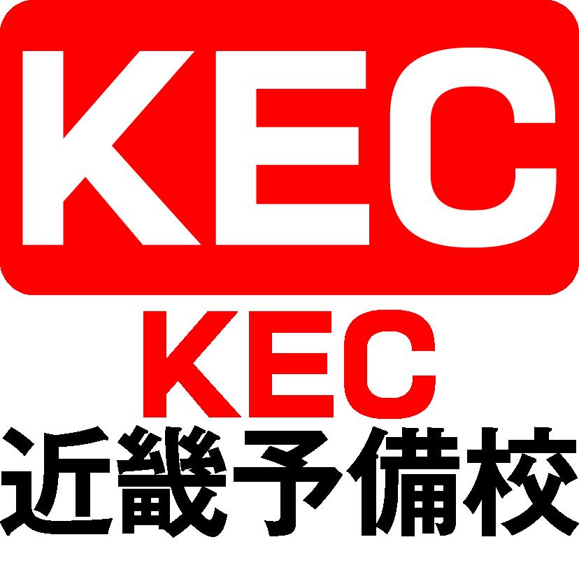 KEC近畿予備校