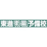 東進衛星予備校 /TEP