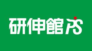 研伸館プライベートスクール